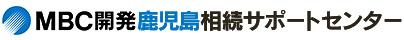 MBC開発鹿児島相続サポートセンター